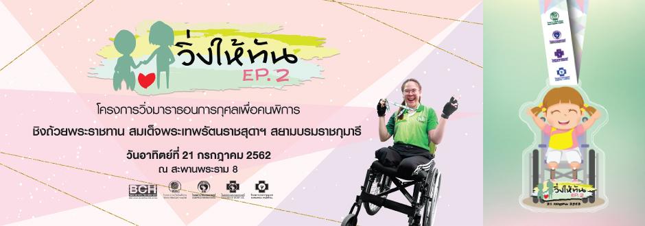 โครงการวิ่งมาราธอนการกุศลเพื่อคนพิการ ชิงถ้วยพระราชทาน
