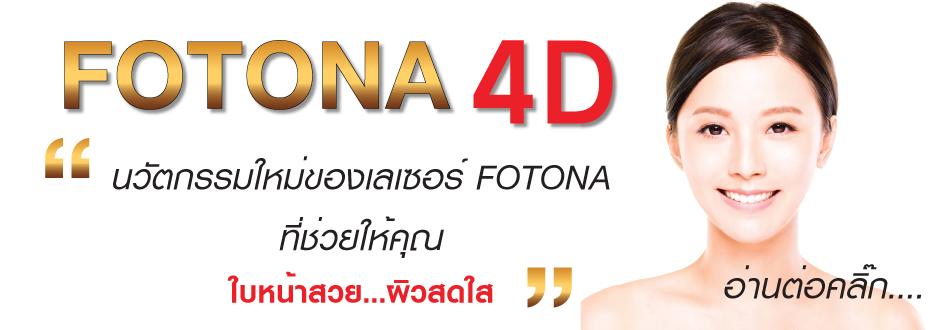 นวัตกรรมใหม่ของเลเซอร์ FOTONA ที่ช่วยให้คุณ ใบหน้าสวย...ผิวสดใส
