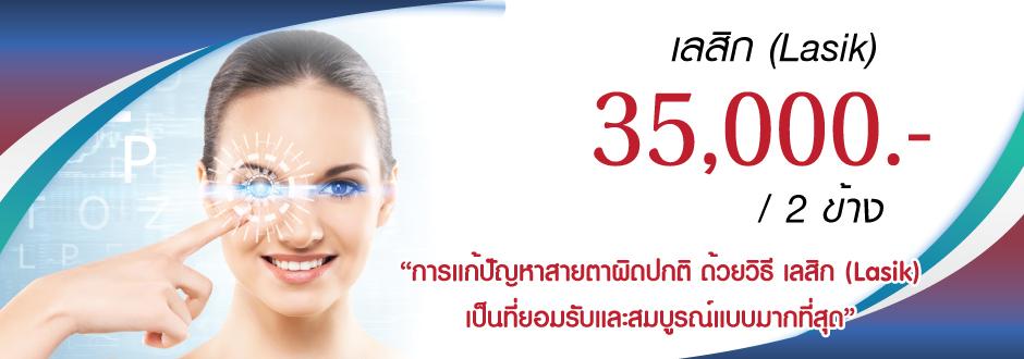 การแก้ปัญหาสายตาผิดปกติด้วย วิธีเลสิก (Lasik)