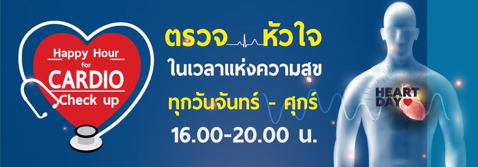 ตรวจหัวใจ ในเวลาแห่งความสุข ทุกวันจันทร์ - ศุกร์ 16.00-20.00 น.