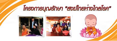 """โครงการบุญรักษา """"สงฆ์ไทยห่างไกลโรค"""""""