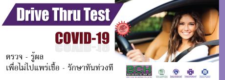 Drive Thru Test  ตรวจ - รู้ผล – เพื่อไม่ไปแพร่เชื้อ – รักษาทันท่วงที