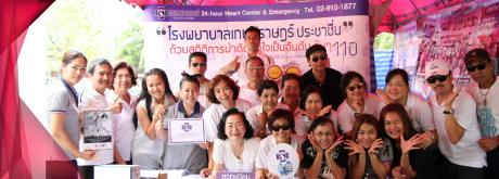 โรงพยาบาลเกษมราษฎร์ ประชาชื่น ดูแลสุขภาพให้กับสมาชิกลูกบ้านประชานุกูล ..
