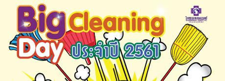 กิจกรรม Big Cleaning Day ประจำปี 2561