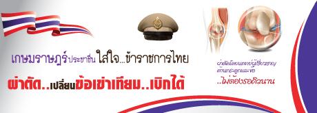 ข้าราชการไทย ผ่าตัด..เปลี่ยนข้อเข่าเทียม