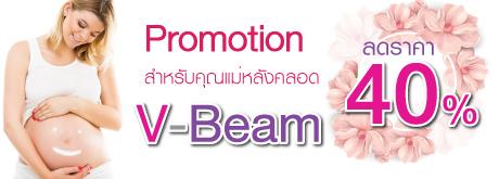 V-Beam Promotion สำหรับคุณแม่หลังคลอด
