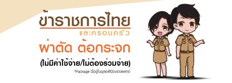 ข้าราชการไทยและครอบครัว ผ่าตัด ต้อกระจก โดยไม่มีส่วนร่วมจ่าย