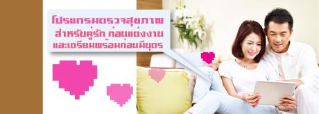 โปรแกรมตรวจสุขภาพสำหรับคู่รัก ก่อนแต่งงาน และเตรียมพร้อมก่อนมีบุตร