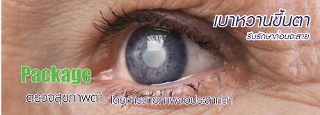 """""""โรคเบาหวาน กับดวงตา"""""""