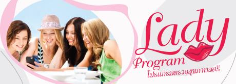โปรแกรมตรวจสุขภาพสตรี Program Lady
