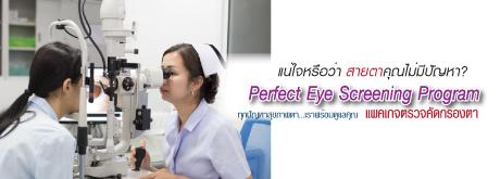 Perfect Eye Screening Program