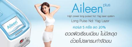 Aileen Plus