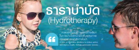 ธาราบำบัด (Hydrotherapy)