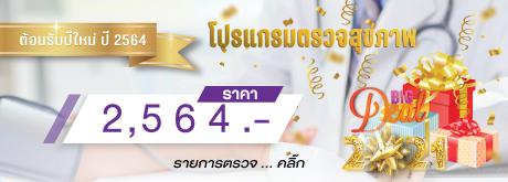โปรแกรมตรวจสุขภาพ ต้อนรับปีใหม่ ปี 2564