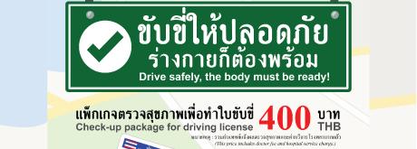 ขับขี่ให้ปลอดภัยร่างกายก็ต้องพร้อม