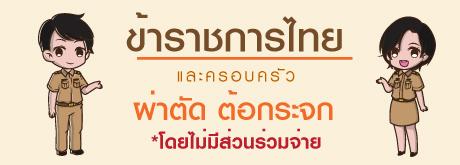 ข้าราชการไทยผ่าตัด ต้อกระจกโดยไม่มีส่วนร่วมจ่าย