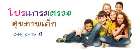โปรแกรมตรวจสุขภาพเด็ก สำหรับอายุ 6-15ปี