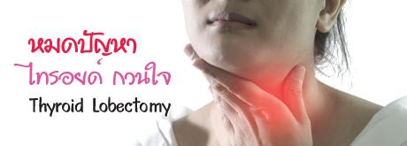 โปรแกรมผ่าตัดไทรอยด์ Thyroid Lobectomy