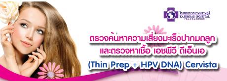 ตรวจค้นหาความเสี่ยงมะเร็งปากมดลูก และตรวจหาเชื้อ  (Thin Prep + HPV DNA)