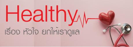 Package Health Heart