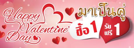 Package Happy Valentine's Day มาเป็นคู่ ซื้อ 1  รับฟรี 1
