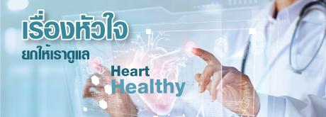 Healthy Heart เรื่องหัวใจ ยกให้เราดูแล