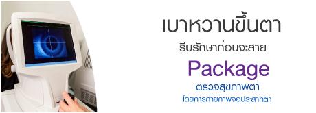 Pakckage ตรวจสุขภาพตา