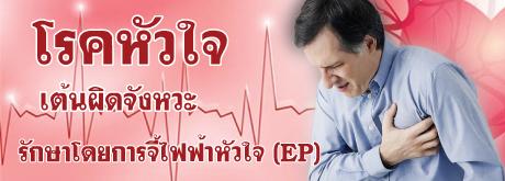 โรคหัวใจ  เต้นผิดจังหวะ รักษาโดยการจี้ไฟฟ้าหัวใจ (EP)