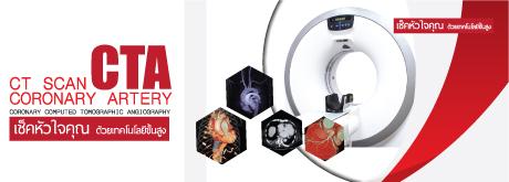 CT Scan Coronary Artery (CTA)