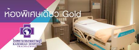 ห้องพิเศษเดี่ยว Gold