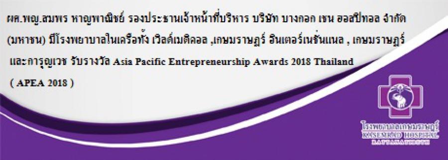 รางวัล Asia Pacific Entrepreneurship Awards 2018 Thailand ( APEA 2018 )