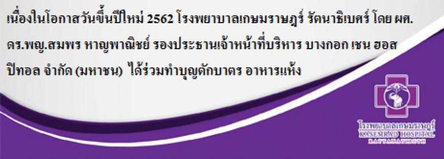 เนื่องในโอกาสวันขึ้นปีใหม่ 2562 โรงพยาบาลเกษมราษฎร์ รัตนาธิเบศร์ โดย ผศ.ดร.พญ.สมพร หาญพาณิชย์ รองประธานเจ้าหน้าที่บริหาร