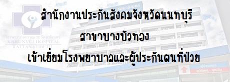 สำนักงานประกันสังคม จ.นนทบุรี สาขาบางบัวทอง เข้าเยี่ยมผู้ป่วยประกันสังคม ณ โรงพยาบาล