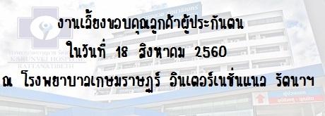 งานเชิญประชุมชี้แจงแนวทางการรับรองผู้ประกันตนของโรงพยาบาลเกษมราษฎร์ อินเตอร์เนชั่นแนล รัตนาธิเบศร์ ประจำปี 2561 วันที่ 18 สิงหาคม 2560