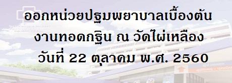 ออกหน่วยปฐมพยาบาลเบื้องต้น งานทอดกฐิน ณ วัดไผ่เหลือง วันที่ 22 ตุลาคม พ.ศ.2560