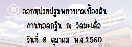 ออกหน่วยปฐมพยาบาลเบื้องต้น งานทอดกฐิน ณ วัดมะเดื่อ วันที่ 8 ตุลาคม พ.ศ.2560