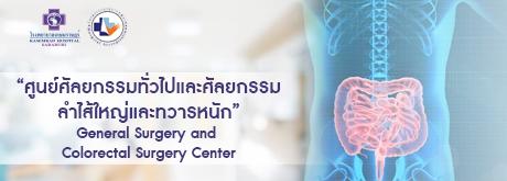ศูนย์ศัลยกรรมทั่วไปและศัลยกรรมลำไส้ใหญ่และทวารหนัก