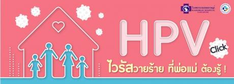HPV ไวรัสวายร้าย ที่พ่อแม่ต้องรู้