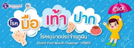 โรคมือเท้าปาก โรคระบาดประจำฤดูฝน