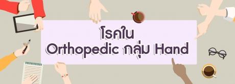 โรคในกลุ่ม Orthopedic กลุ่ม  Hand