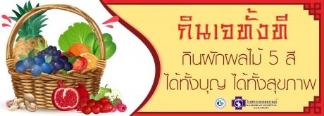 กิน เจ ทั้งที กินผักผลไม้ 5 สี ได้ทั้งบุญ ได้ทั้งสุขภาพ