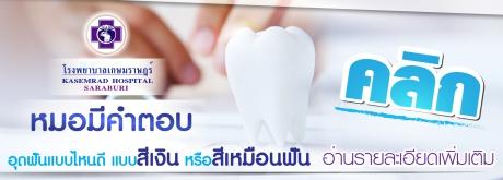 อุดฟันแบบไหนดี แบบสีเงิน หรือสีเหมือนฟัน