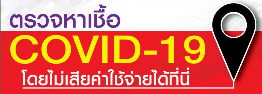 คนไทยทุกคน ทุกสิทธิ์ของการรักษาพยาบาล  (ข้าราชการ ประกันสังคม บัตรทองหลักประกันสุขภาพถ้วนหน้า)