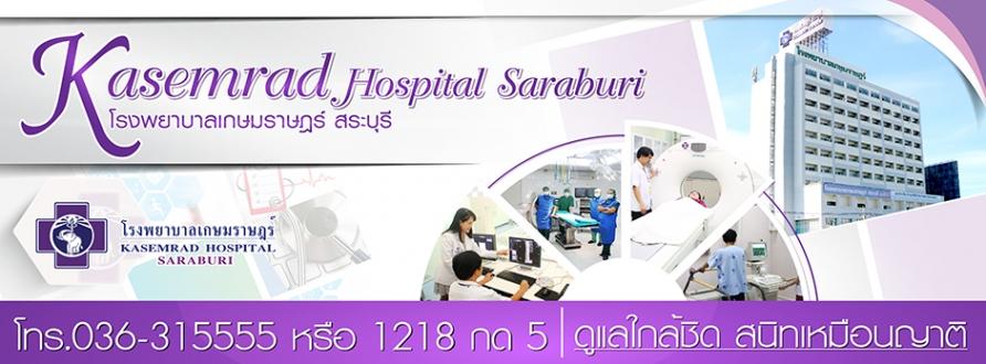 kasemradSaraburi
