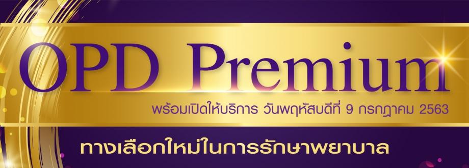 OPD Premium  พร้อมเปิดให้บริการ