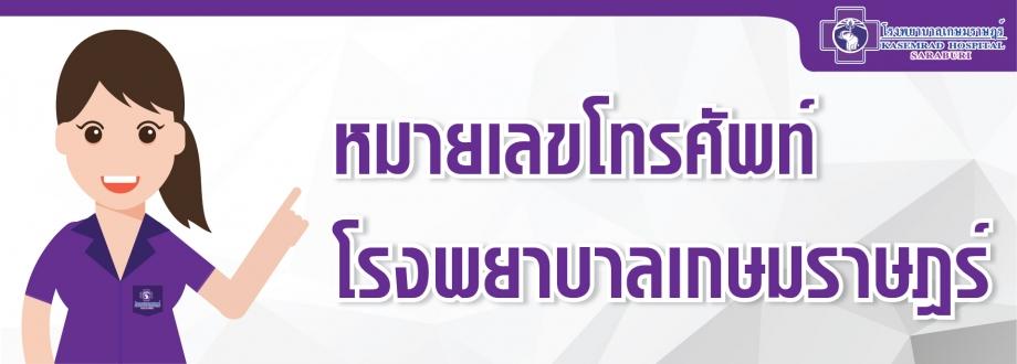 หมายเลขโทรศัพท์โรงพยาบาลเกษมราษฎร์ สระบุรี