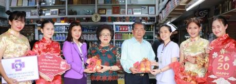 มอบส้มมงคล เนื่องในเทศกาลตรุษจีน