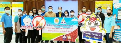 โครงการส่งเสริมสุขภาพป้องกันโรคเชิงรุกในสถานประกอบการ
