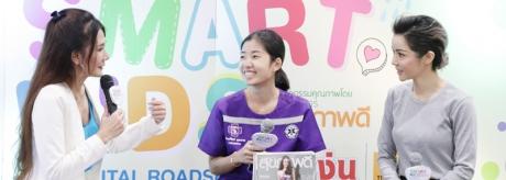 กิจกรรม Smart kids Award ประกวดหนูน้อยสุขภาพดี