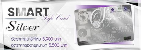 บัตรสมาชิก Silver